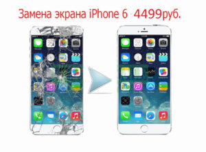 iphone-6-lcd-Repair-4499