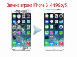 iphone-6-lcd-Repair-4499