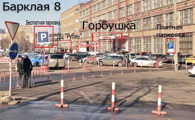 Gorbushka