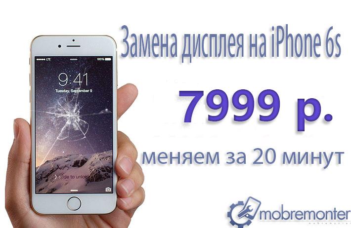 zamena-6s-7999