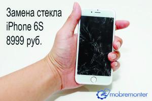 iPhone-6s-8999