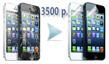 iphone-5-zamena-ekrana-3500